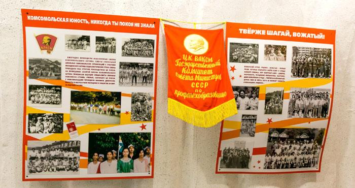 Комсомольский музей в Новомихайловском