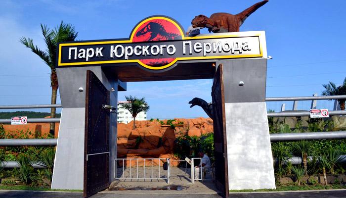 Парк Юрского периода (Джубга)
